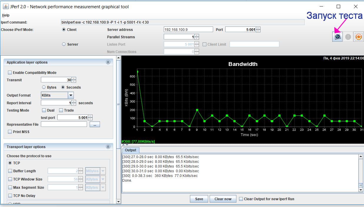 Тестирование пропускной способности канала Ethernet (Wi-Fi