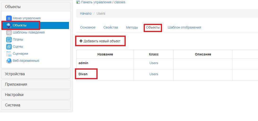 Подобъект User объекта Users